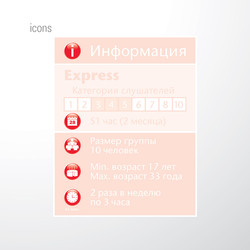инфографика пиктограмм ALIBRA SCHOOL