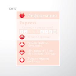 ALIBRA SCHOOL, инфографика пиктограм