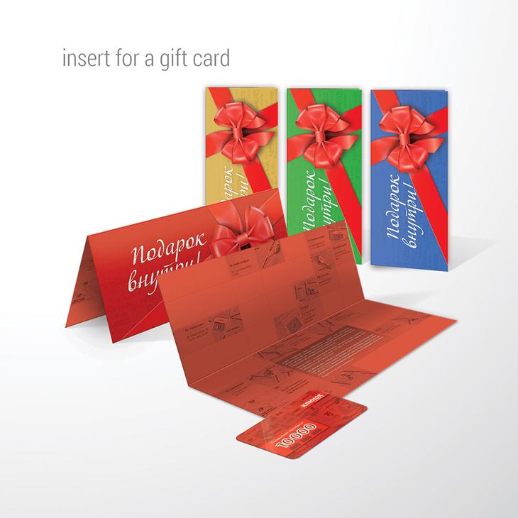 КЛИНОК, вкладыш подарочной карты