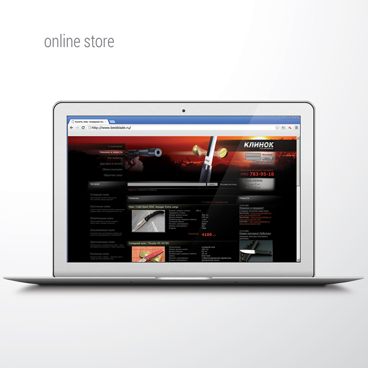 ТМ BESTBLADE, интернет-магазин