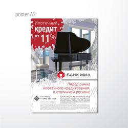 постеры, банк МИА