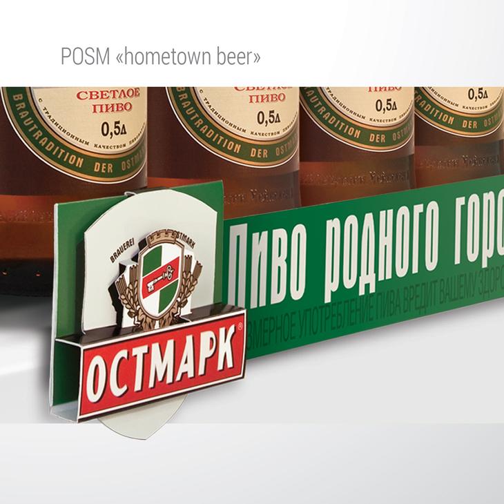 ТМ ОСТМАРК, POSM шелфтокер