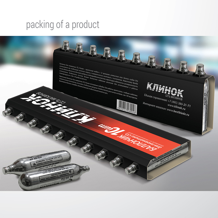 КЛИНОК, фирменная упаковка товара