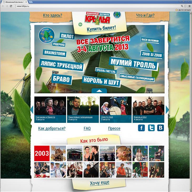 web-дизайн сайта фестиваля КРЫЛЬЯ