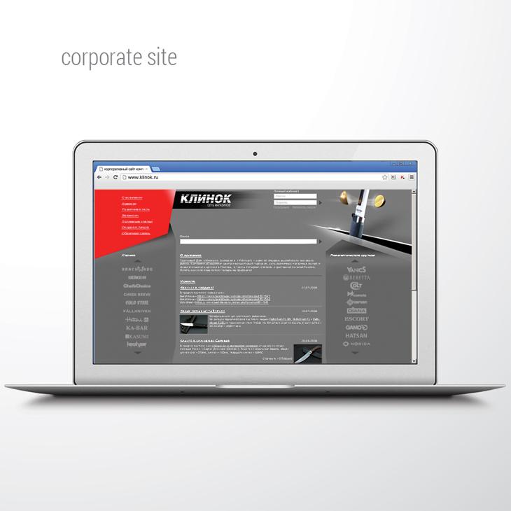 КЛИНОК, корпоративный сайт