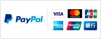 ペイパルで使えるクレジットカード一覧