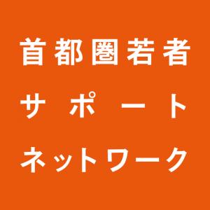 若者おうえん基金の助成金(首都圏若者サポートネットワーク)