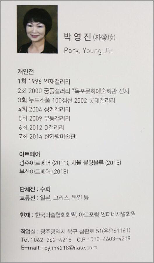 Profile_YJ.jpg
