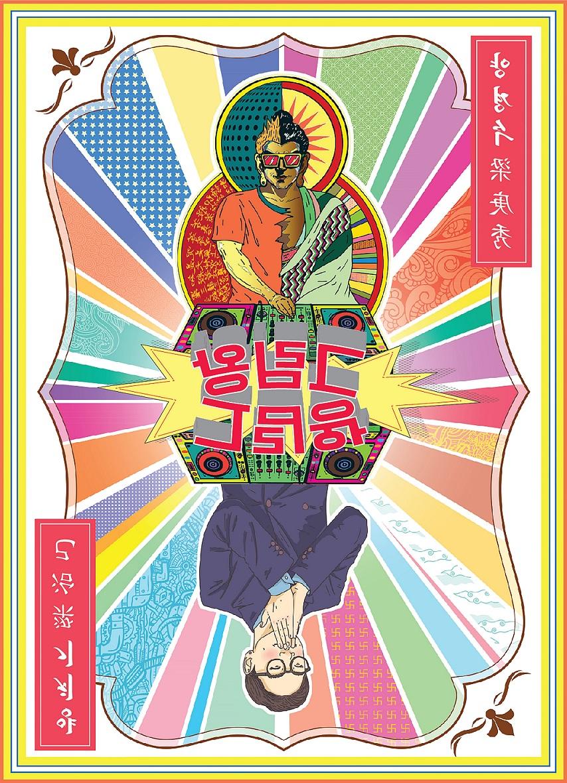 Kyungsoo Yang_Buddhs Eight Life_KandP Poster