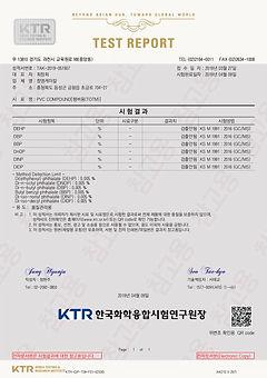 3.Test Report_TOTM COMPOUND_D_C.jpg