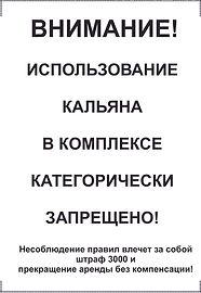 Кальян.jpg