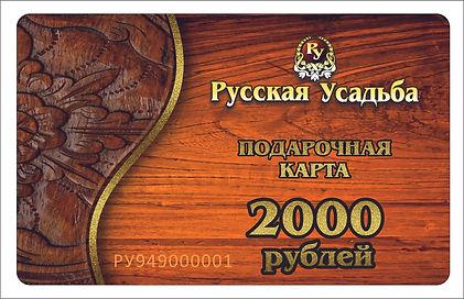 карта 2000.jpg