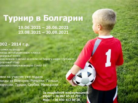 Детско-юношеский футбольный турнир.