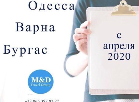 Одесса - Бургас открыта продажа билетов