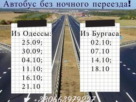 Расписание рейсов!