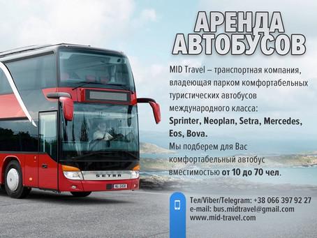 🚌Аренда автобусов