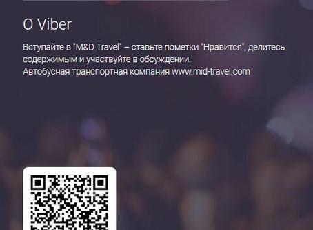 Группа в Viber - автобус в Болгарию