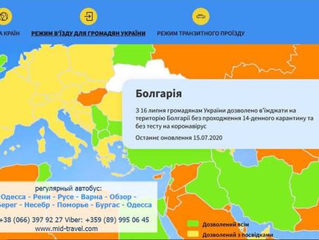 с 16 июля, все лица, прибывающие из  третьих стран, могут  въехать в Болгарию без карантина!