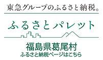 ふるさとパレットバナー.jpg