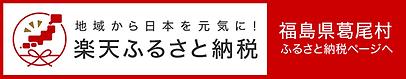 katsurao_616x120.png