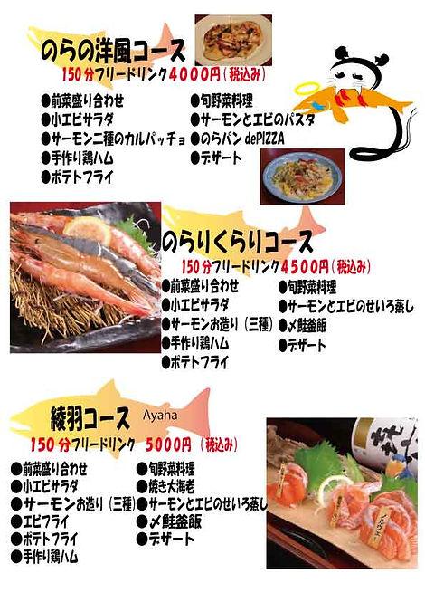 宴会メニュー2.jpg