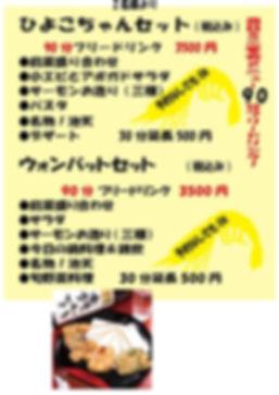 宴会メニュー4.jpg