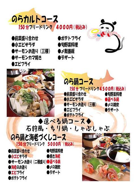 宴会メニュー1.jpg