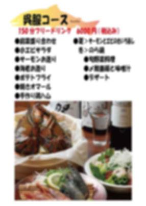 宴会メニュー3.jpg