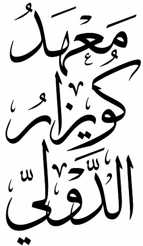 QII in Arabic Calligraphy.png