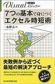 一木先生の本.jpg