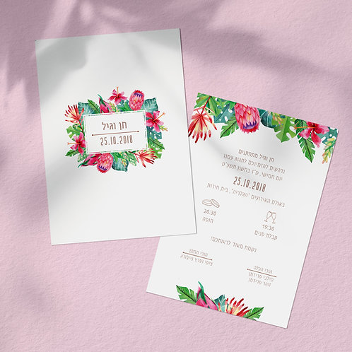 הזמנה לחתונה - פרחוני