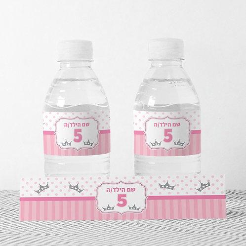 6 מדבקות מיתוג בקבוקי מים - נסיכה ורודה