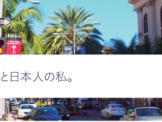 私の義理家族と日本人の私。