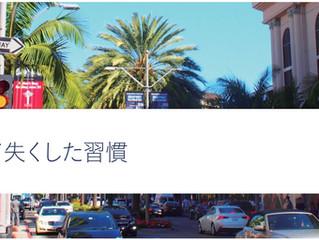 ロサンゼルス在住ライターのLA通信★こんなに適当な国がどうして世界一なのだろう?