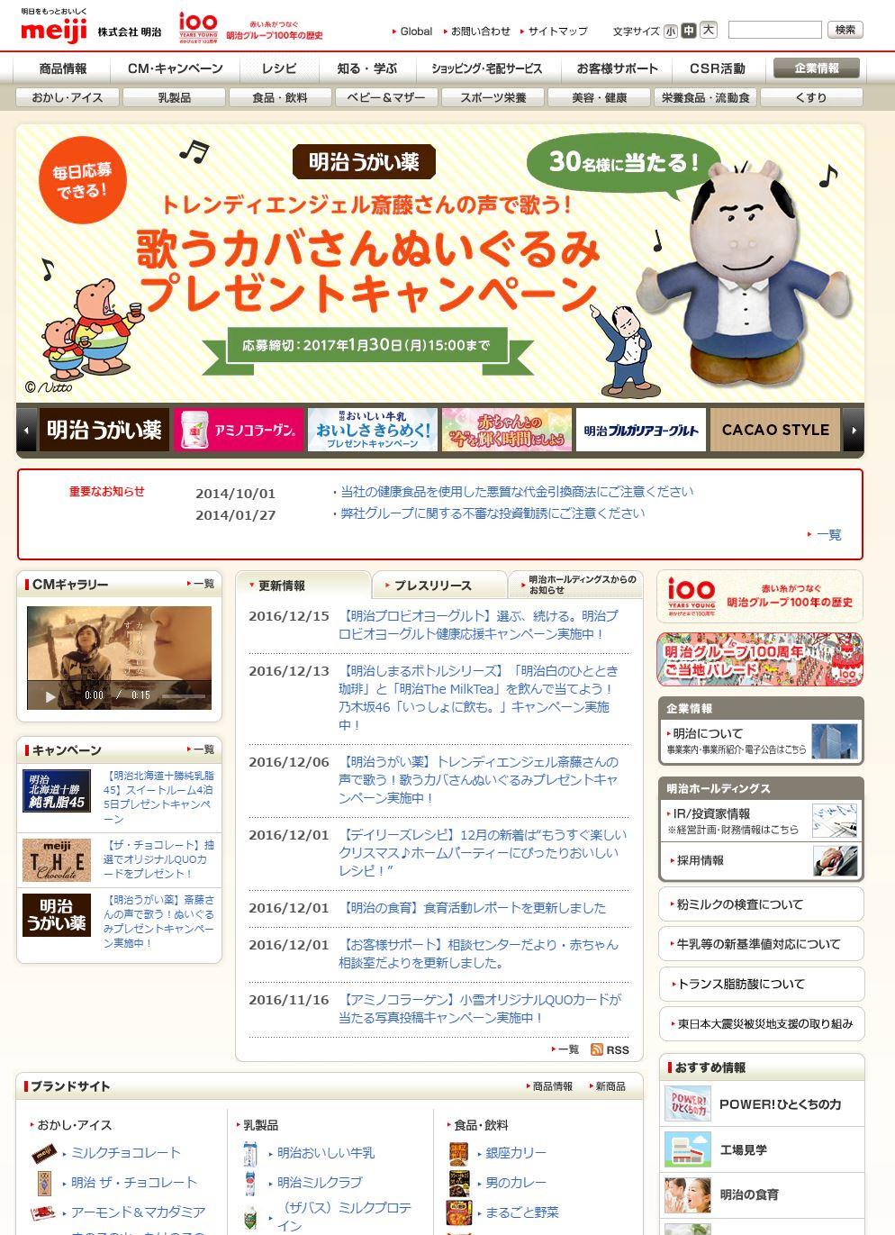 http://www.meiji.co.jp/