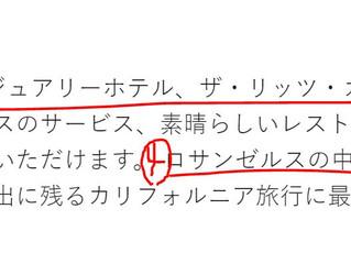 翻訳することの難しさ