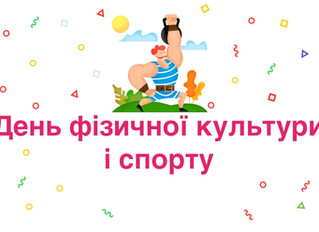 З Днем фізичної культури і спорту України