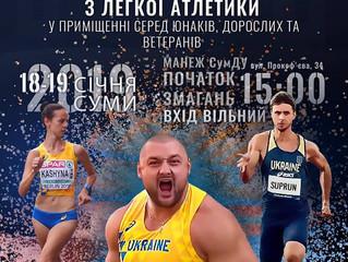 Результати Відкритого чемпіонату Сумської області з легкої атлетики
