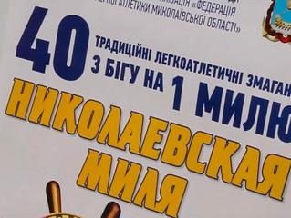 "Тетяна Кравченко стала третьою на змаганнях ""Миколаївська миля"""