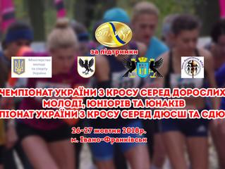 Результати Чемпіонату України з кросу серед дорослих, молоді, юніорів та юнаків