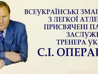 Відбулися Всеукраїнські змагання присвячені пам'яті ЗТУ С. Операйло
