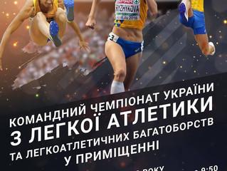 Командний чемпіонат України у легкоатлетичному манежі (розклад змагань)