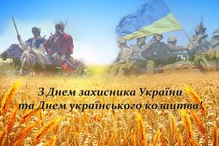 З Днем захисника України та Днем українського козацтва!
