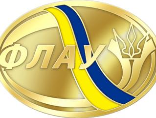 Виконком ФЛАУ затвердив склад Східного ЦОП.