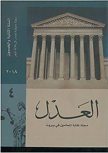 Publication de l'article sur le mécanisme d'adhésion du Liban à la CPI