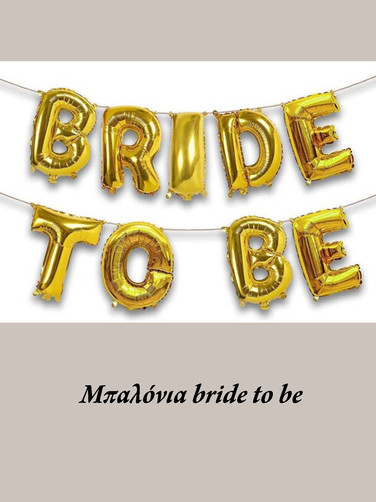 Mπαλόνια bride to be.jpg