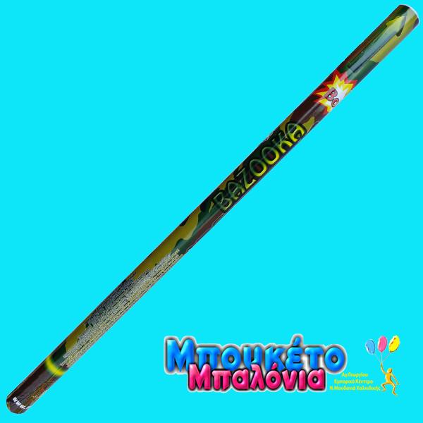 Μασούρι  Bazooka 8 βολές