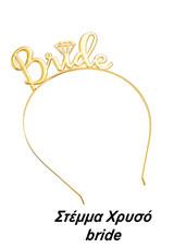 Στέμμα Χρυσό bride