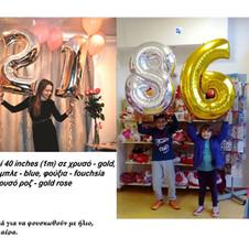 Μπαλόνια αριθμοί 1 μέτρο