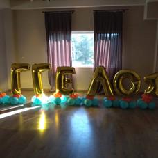 όνομα απο  μπαλόνια